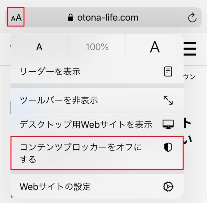 iPhoneのSafariでWebページが正常に表示されないときの対処法