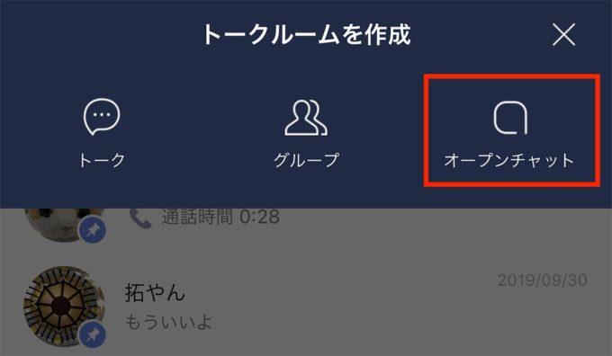 LINE(ライン)で全く知らない人と情報交換できる「オープンチャット」の便利な利用法