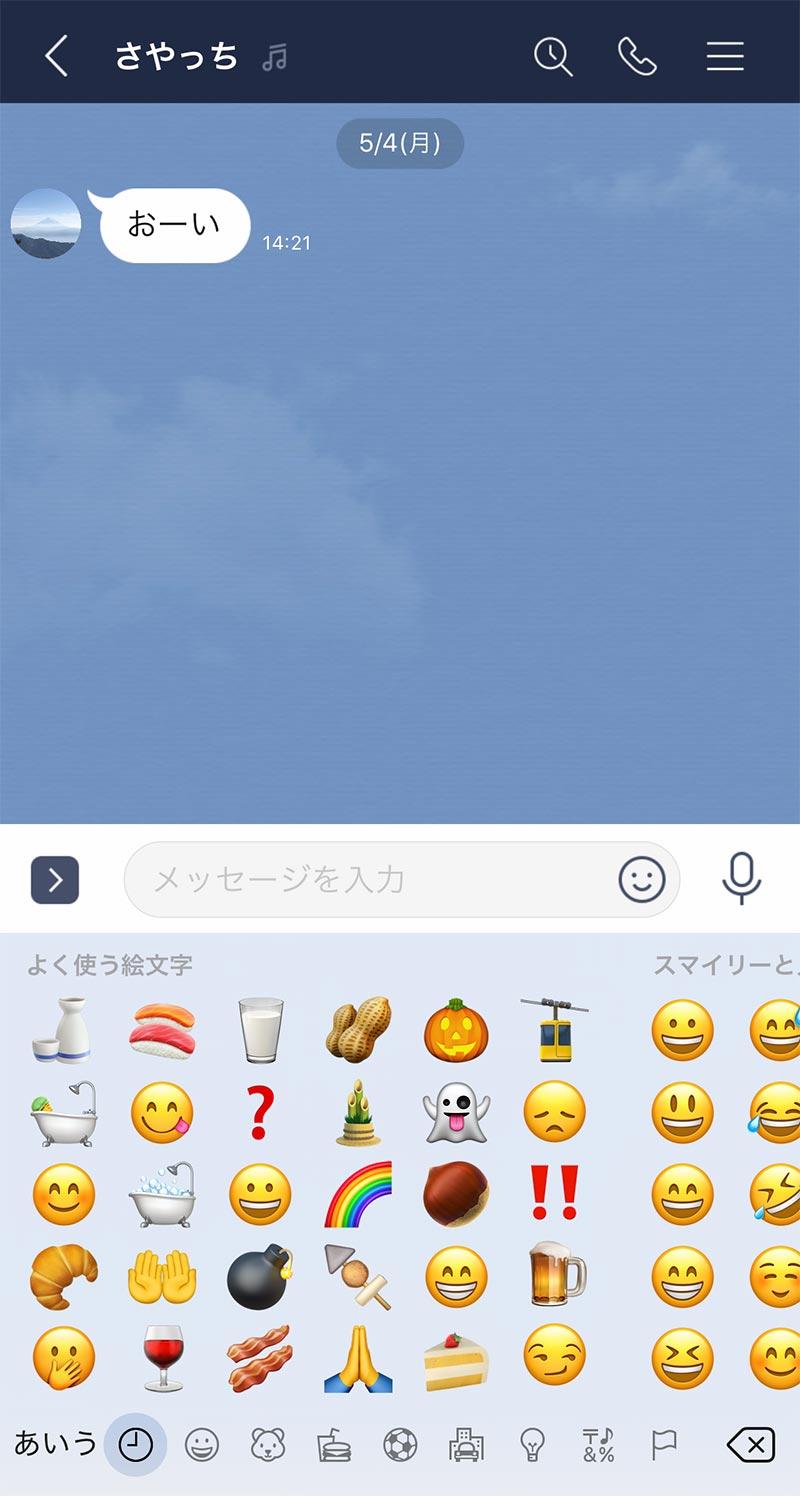 Line ミー 文字