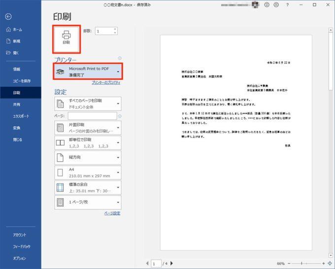 【今さら聞けない】PDFって何? OfficeのWordやExcelからPDFに変換する方法