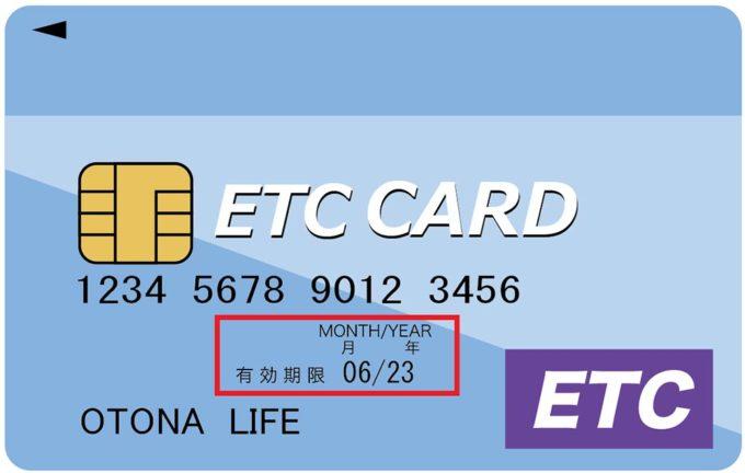 ETC専用レーンはクレカの利用限度額オーバーや、有効期限が切れてても通過できるの?