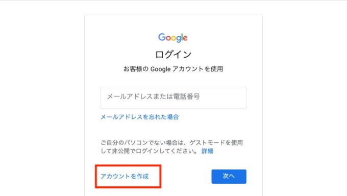 一度取得したGmailのメールアドレスは変更できるの? 変えたい場合はどうしたらいい?