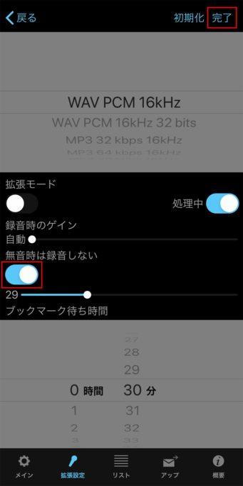 iPhoneを自動録音アプリで手軽な盗聴器にする方法 ボイスレコーダーとしても使える