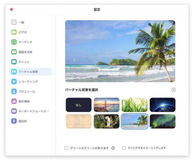 無料で使える使い勝手のよいWeb・TV・ビデオ会議システム、アプリおすすめ5選