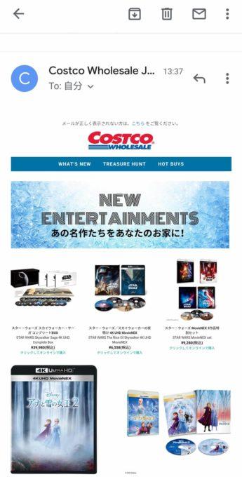 COSTCO(コストコ)メンバー以外でもメルマガを受信する方法があった!