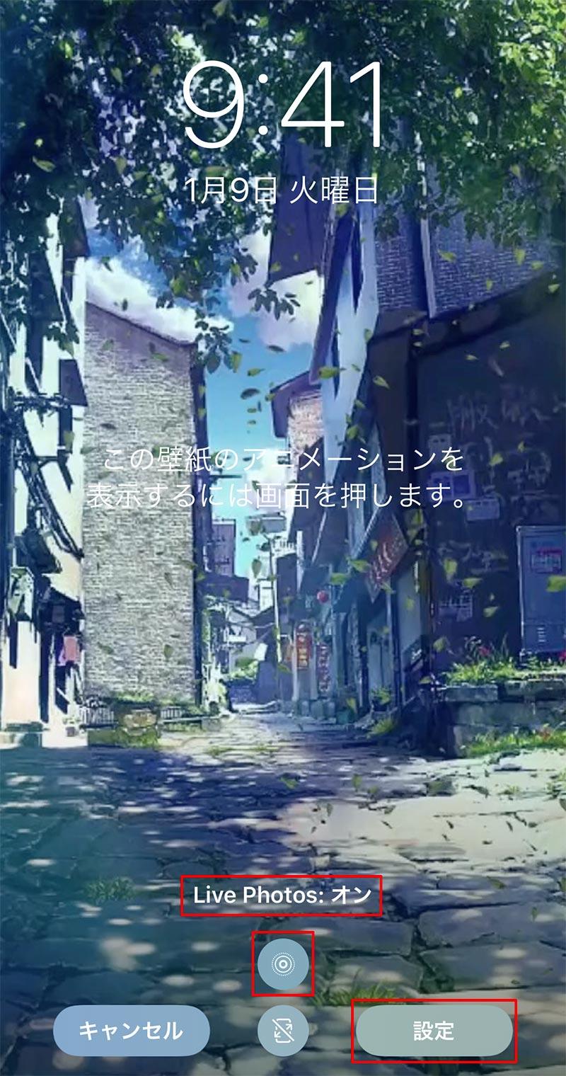 ダイナミック壁紙をiphoneの壁紙に設定する Otona Life オトナライフ Part 2