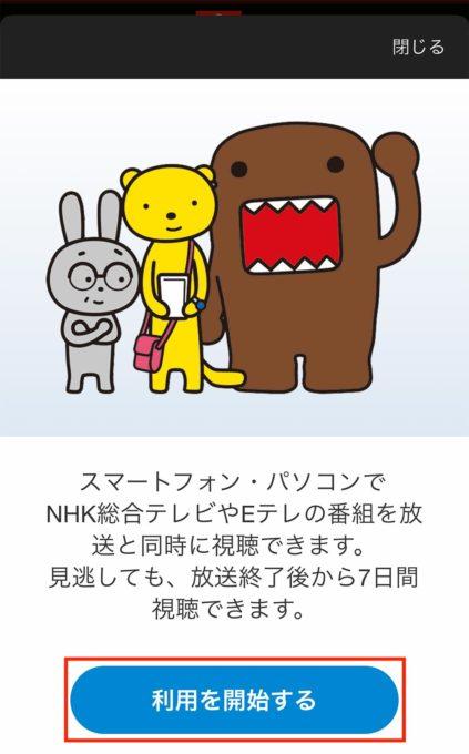 NHKの見逃した番組をスマホで無料視聴する方法