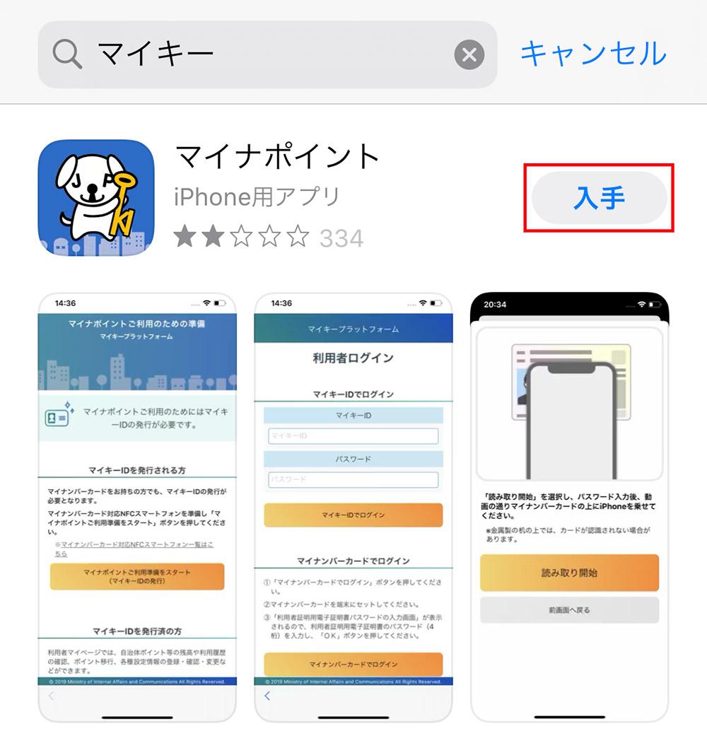 スマートフォン 対応 ポイント マイナ アプリ