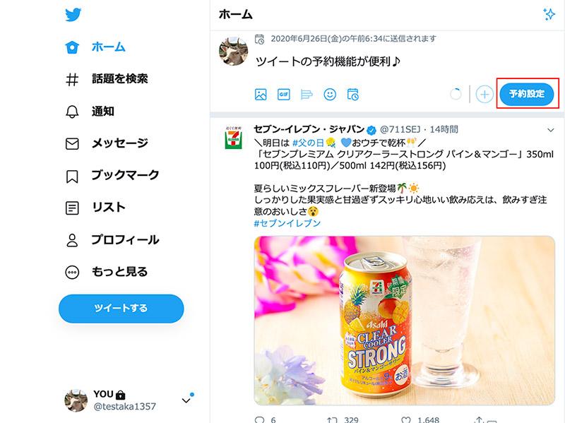 予約 投稿 twitter