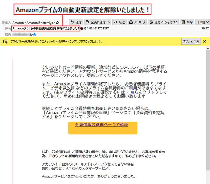更新 自動 アマゾン 解除 プライム