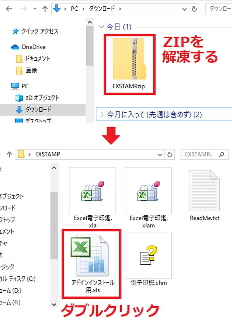 エクセル 印鑑 作成