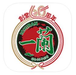 一蘭公式アプリ(iPhone)