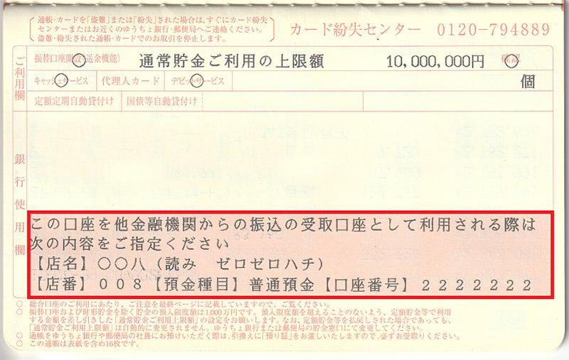 番号 ゆうちょ 銀行 口座