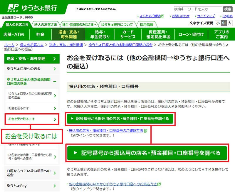 銀行 通帳 記号 ゆうちょ