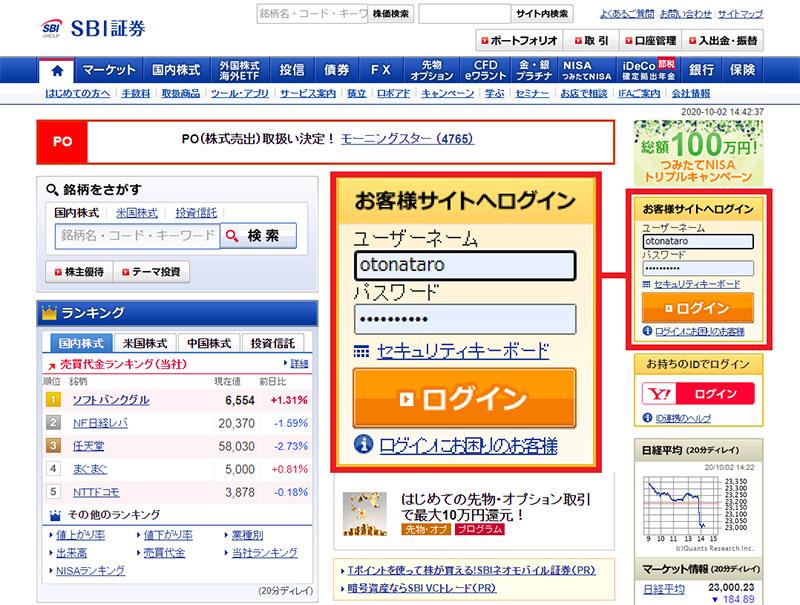 ログイン ideco sbi 証券