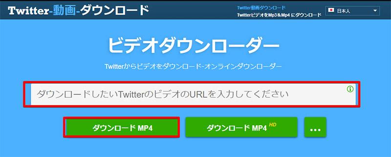 動画 ダウンロード twitter