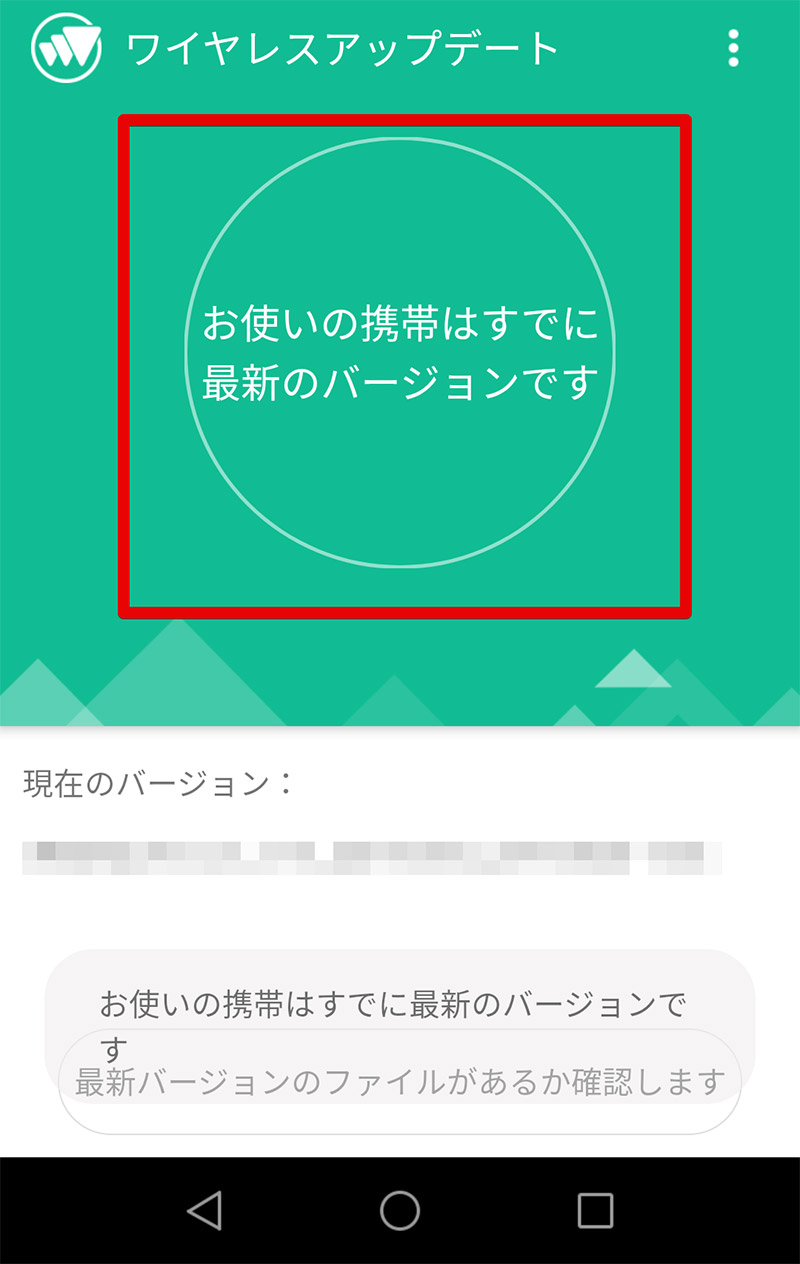 システム アップデート play google