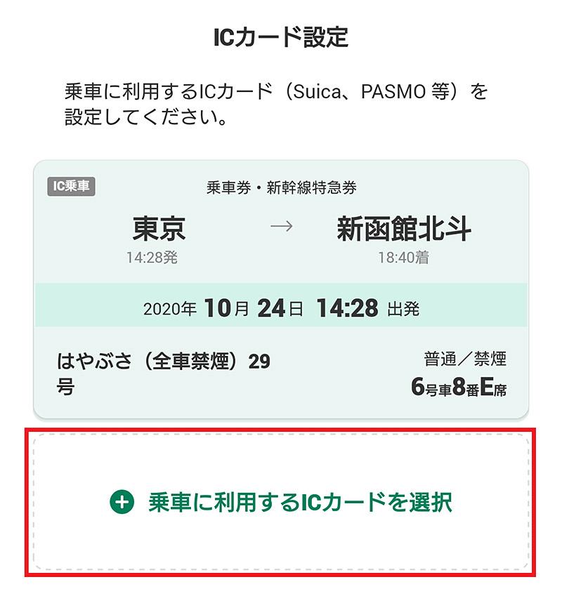 新幹線 e チケット 使い方