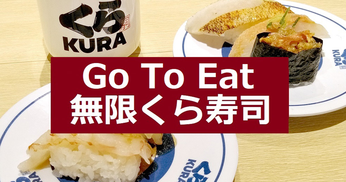 やり方 goto くら 寿司