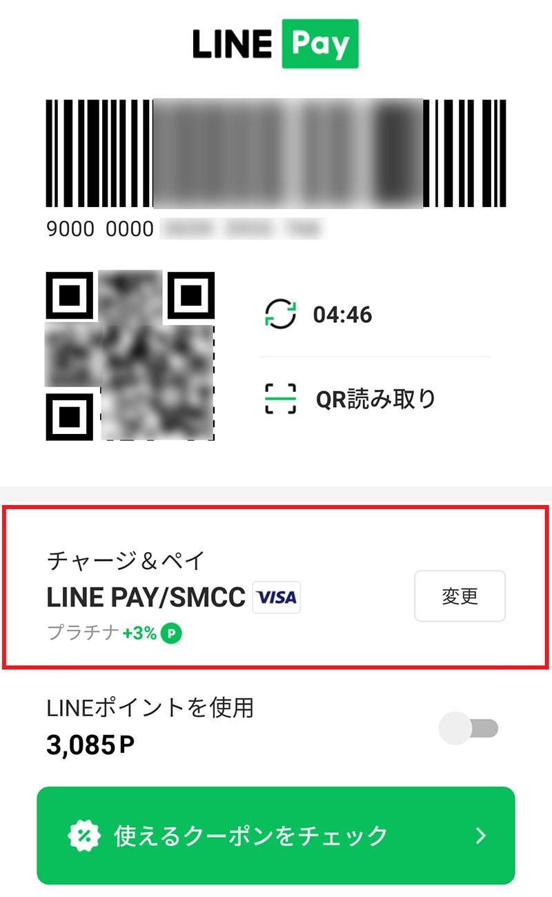 できない チャージ Line pay