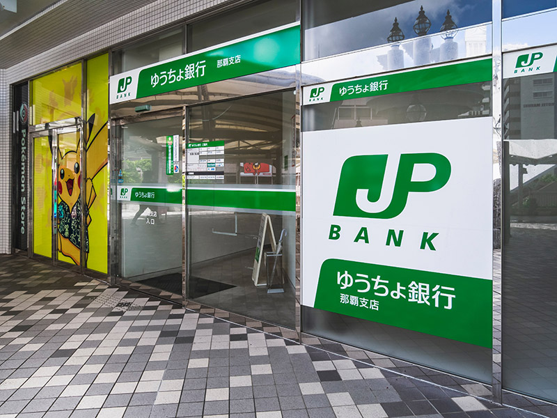 ペイペイ ゆうちょ チャージ 銀行