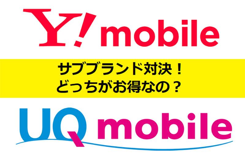 プラン y mobile 新 料金