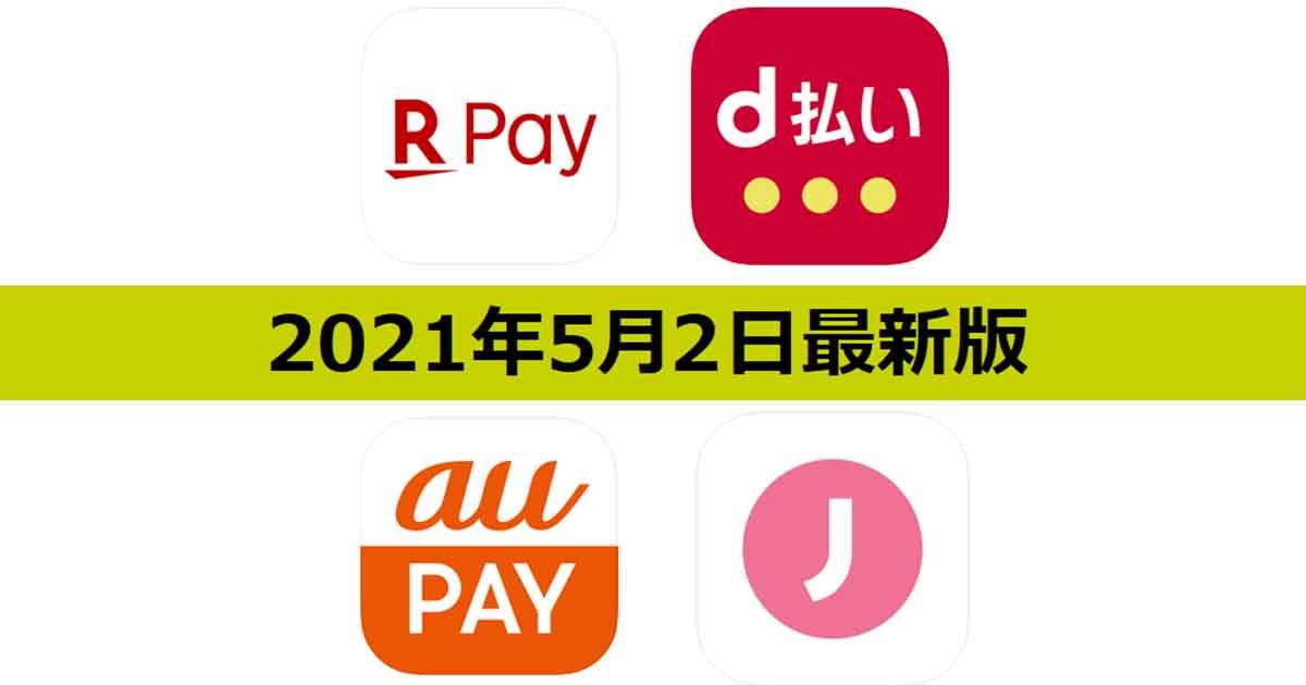 【5月2日最新版】楽天ペイ・d払い・au PAY・J-Coin Payキャンペーンまとめ