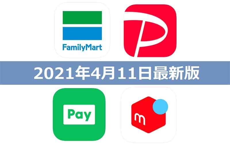Paypay 紹介 キャンペーン