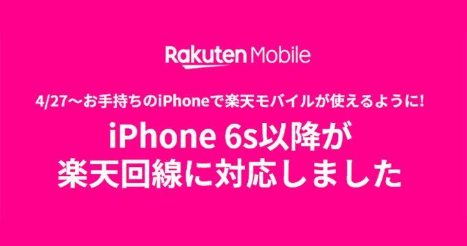 iPhone 6s以降を「楽天モバイル」で使えるようにする方…