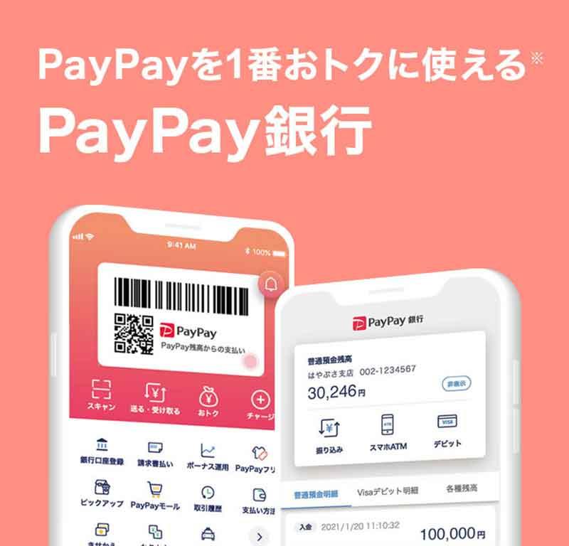メリット paypay 銀行