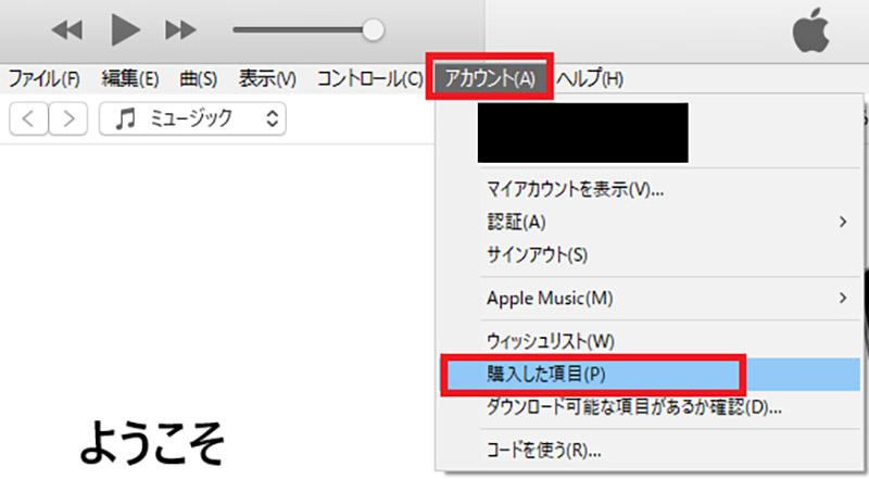 ダウンロード できない itunes Apple Musicの曲をダウンロードできない時の解決策